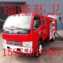 瑞隆2座小型消防车厂家水罐消防车工厂应急自备2吨消防车价格图片