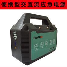 普希科便携式交直流电源1000W大功率应急电源