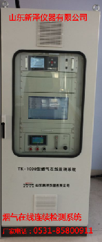 环保认证烟气脱硫在线监测仪