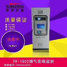 浙江脱硫烟气在线监测设备品牌图片