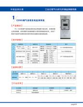 陕西cems砖厂环保烟气排放连续在线监测系统价格图片