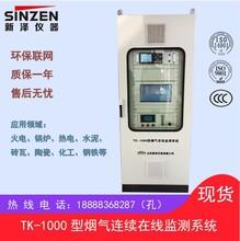 浙江脱硫烟气在线分析系统多少钱图片