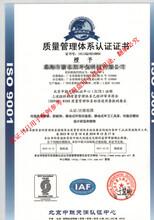 办理ISO认证管理体系流程?