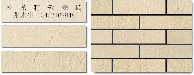 可放心企业软瓷砖产品销售