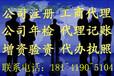 北京办理外资公司注册及变更