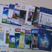 石狮高级会计师论文期刊图片