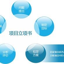 浚县有经验写可行性报告的公司图片