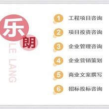 河南写可行性报告、项目建议书公司图片