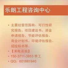 舞阳县做/写可行性报告/舞阳县写可行的报告图片