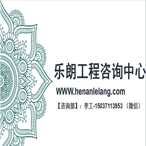 编写传统窑洞婚礼文化基地项目可行性报告
