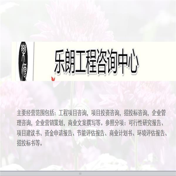 罗田县专业写可行性报告-报价
