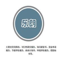 安阳可行性报告写的好的公司安阳报告图片