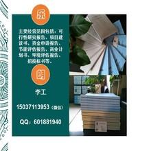 兴山县可行性报告/怎么写可行性报告公司图片