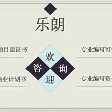 镇平县可行性报告编写公司图片