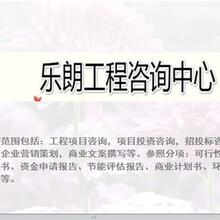 天镇县做政府扶持资金申请报告的公司图片