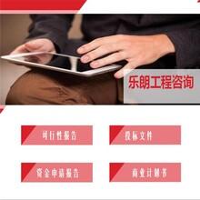 安平县可做可行性报告-安平县项目建议书公司图片