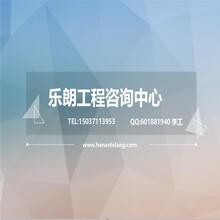 连云港代做项目资金申请报告图片