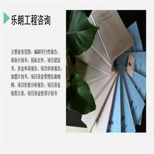 神池县可以写项目实施方案、写可研可以可行公司图片