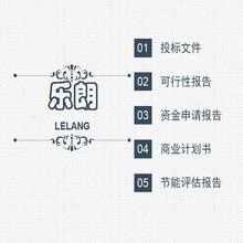 杏花岭区可以写项目企划书的单位范文/申请资金图片