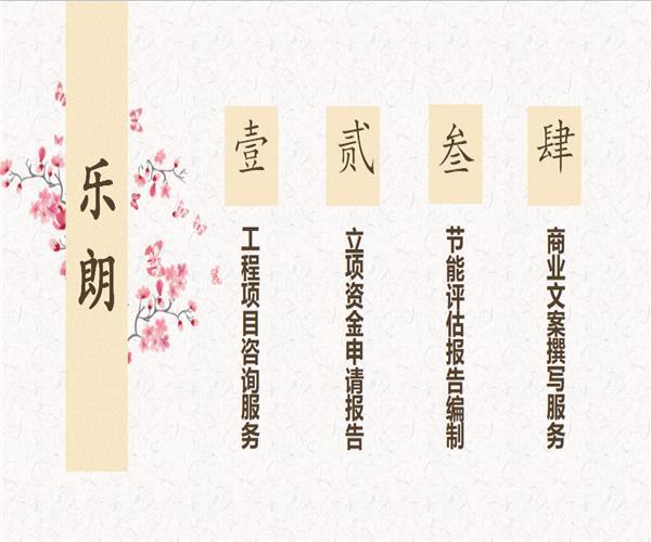 鹤峰县写可行性报告公司如何收费?编写可行