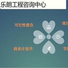 南宁会代写可行性报告的公司图片