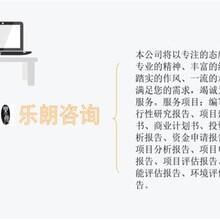 内江生猪养殖可行性研究报告-有甲乙丙资质图片
