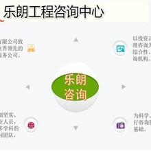 九江可研报告代写价格图片