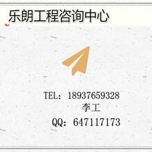 陆川县代做写报告、项目申请报告代写图片