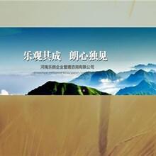 郑州会做可行性报告做报告信誉好的公司图片