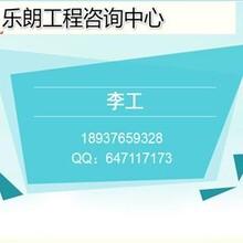 泸溪县本地写可行性报告/写节能报告专业公司图片