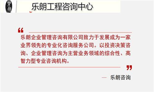 濮阳写可行性研究报告濮阳本地写报告有资质