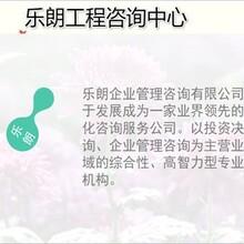 馆陶县能做可行性研究报告公司-有资质图片
