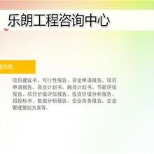 蓬安县能做可行性研究报告公司-有资质图片