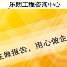 黔西縣寫可行性報告黔西縣能做項目申報的本地公司價格低圖片