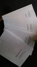 西宁撰写可行性报告/做报告-可行公司西宁图片