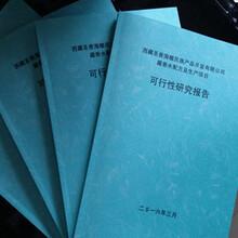 邵阳撰写可行性报告/做报告-可行公司邵阳图片