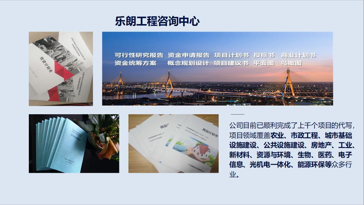 北京编写可行性报告模板-北京可以写的公司