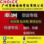 中国到乌干达快递多长时间能到运费多少国际物流快递快递门到门服务