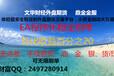 广东汕头地区国际期货代理,现货代理,外汇代理