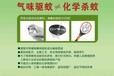 低价位电热蚊香液代加工-易家净45ml电热蚊香液厂家招商
