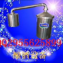 不锈钢酒锅纯粮酿酒设备纯粮烧酒设备价格图片