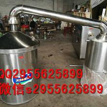 出酒率高酿酒设备小型白酒设备生产厂家图片