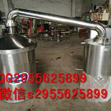不锈钢酒锅纯粮烧酒设备纯粮煮酒设备价格图片