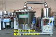 家庭用自酿酒设备价格不锈钢烧酒机蒸酒锅技术