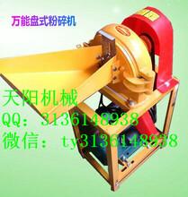 天阳玉米粉碎机价格盘式磨面机磨粉机技术图片
