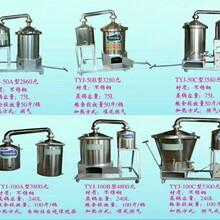 天阳不锈钢酿酒设备价格咨询电加热烧酒机技术送配方图片