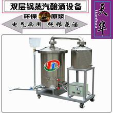 新型電氣兩用蒸酒設備,白鋼移動式燒酒鍋質保兩年圖片