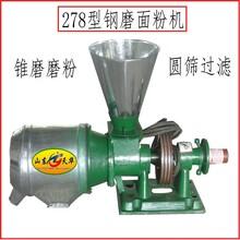 錐形五谷雜糧磨面機,大米橡膠化工磨粉機278型圖片