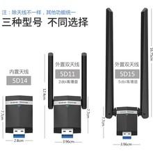 雙頻2.4G/5.8G無線網卡高速1200M無線網卡支持802.11ac千兆網卡圖片