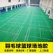 供应广西河池PVC运动地板,厂家直销批发